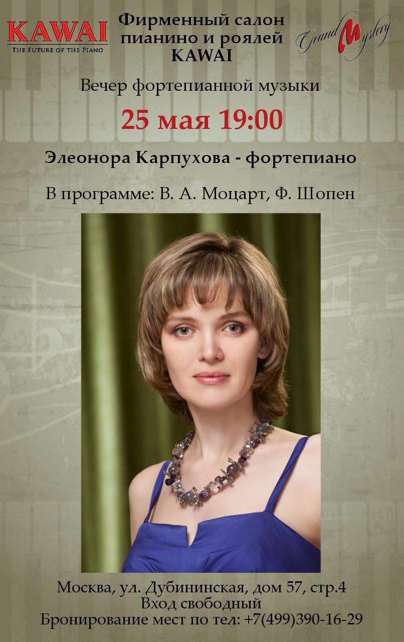 Элеонора Карпухова