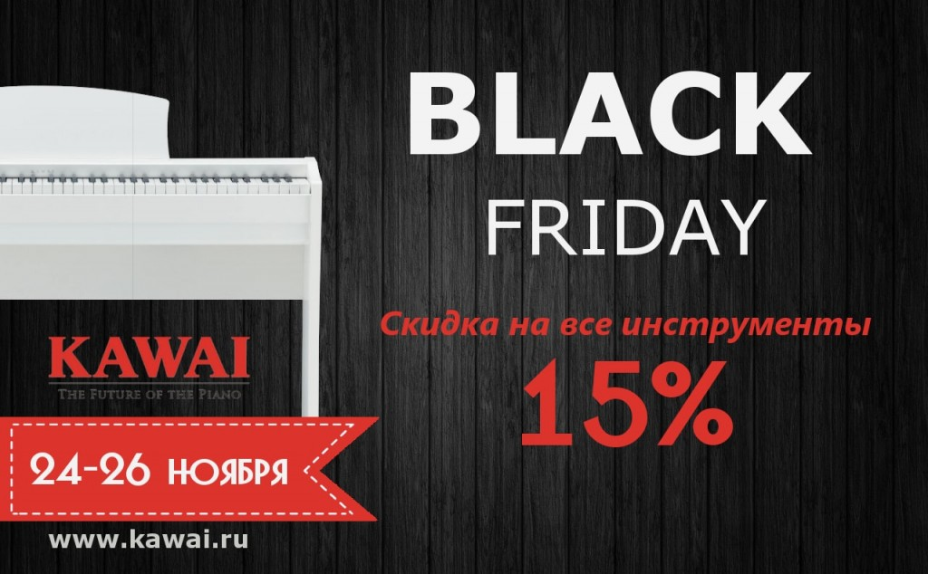 black-friday-min