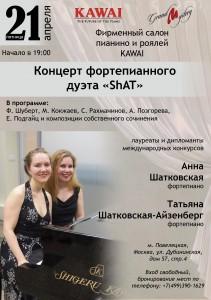 Концерт фортепианного дуэта «ShAT»