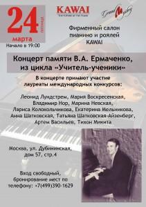 Концерт памяти В.А. Ермаченко