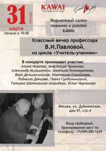 Концерт из цикла «Учитель-ученики», класс В.И. Павловой