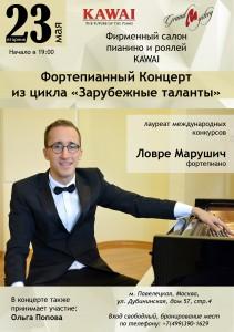 цикл «Зарубежные таланты», Ловре Марушич