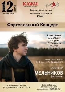 фортепианный концерт Алексея Мельникова