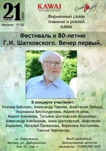 Фестиваль к 80-летию Г.И. Шатковского