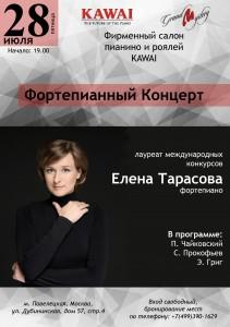 концерт Елены Тарасовой