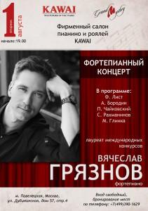 концерт Вячеслава Грязнова