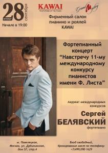 Сергей Белявский