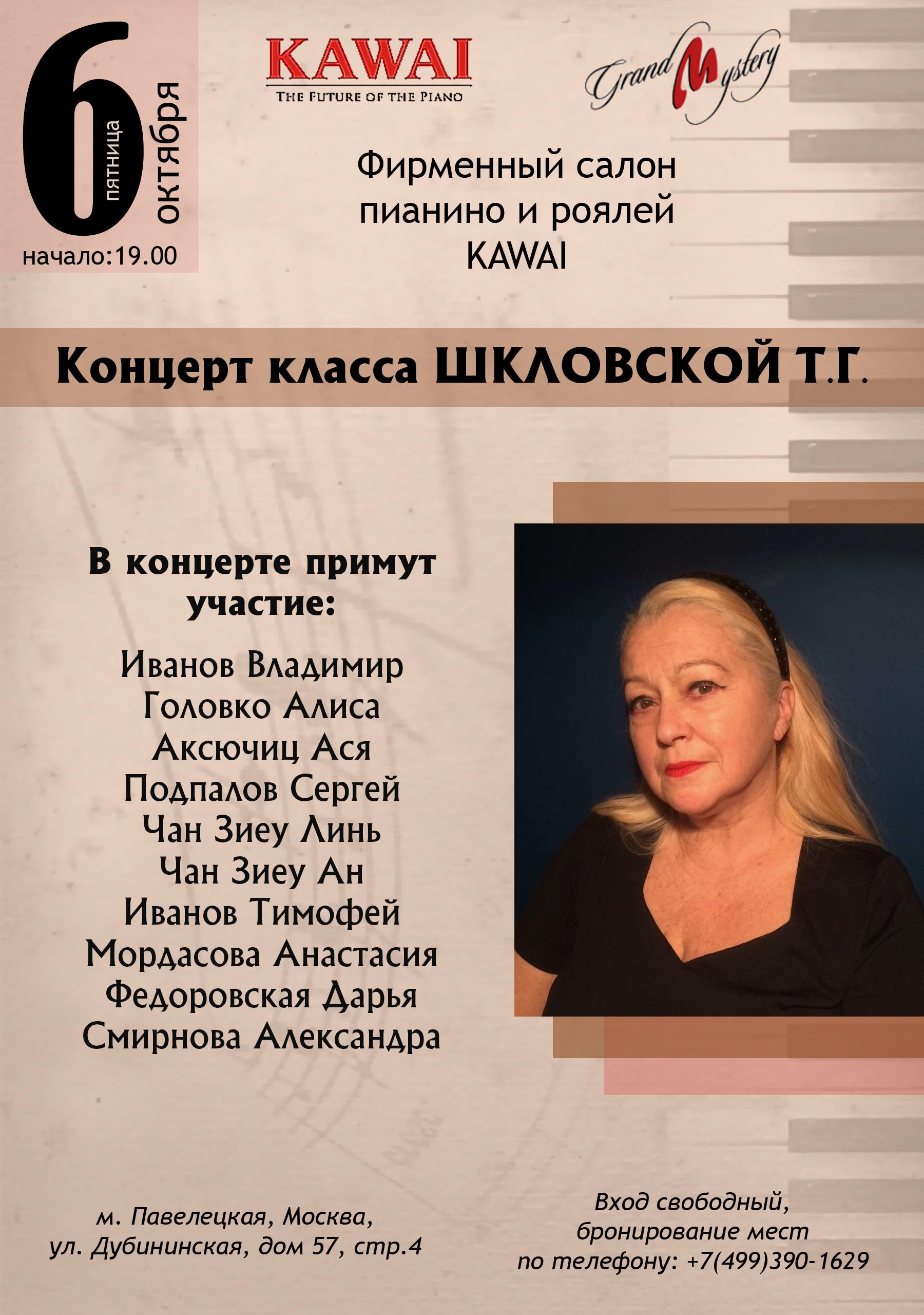 концерт класса Шкловской Татьяны Григорьевны