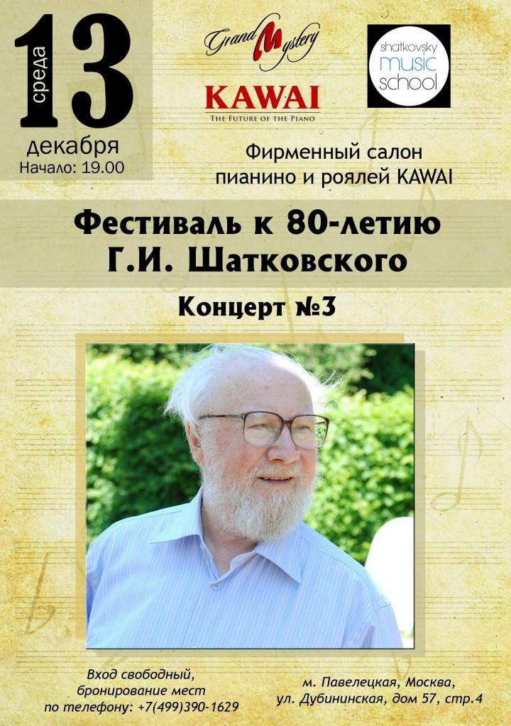 Фестиваль к 80-летию Г.И. Шатковского. Концерт №3