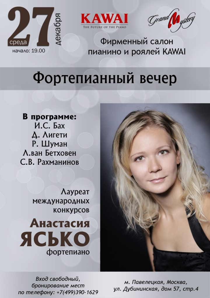Фортепианный вечер с Анастасией Ясько
