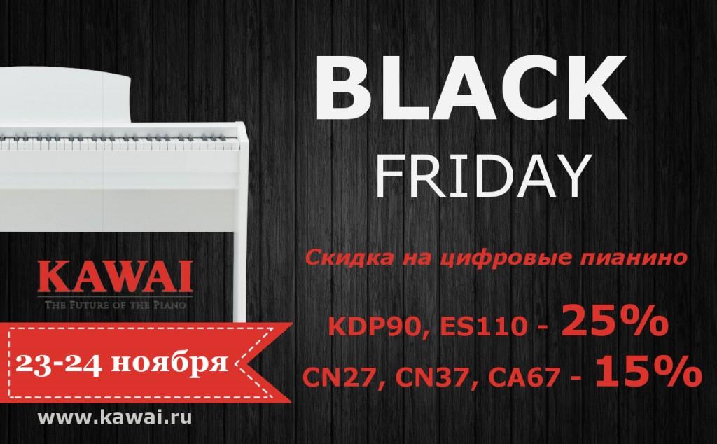 «Чёрная пятница» в салоне KAWAI