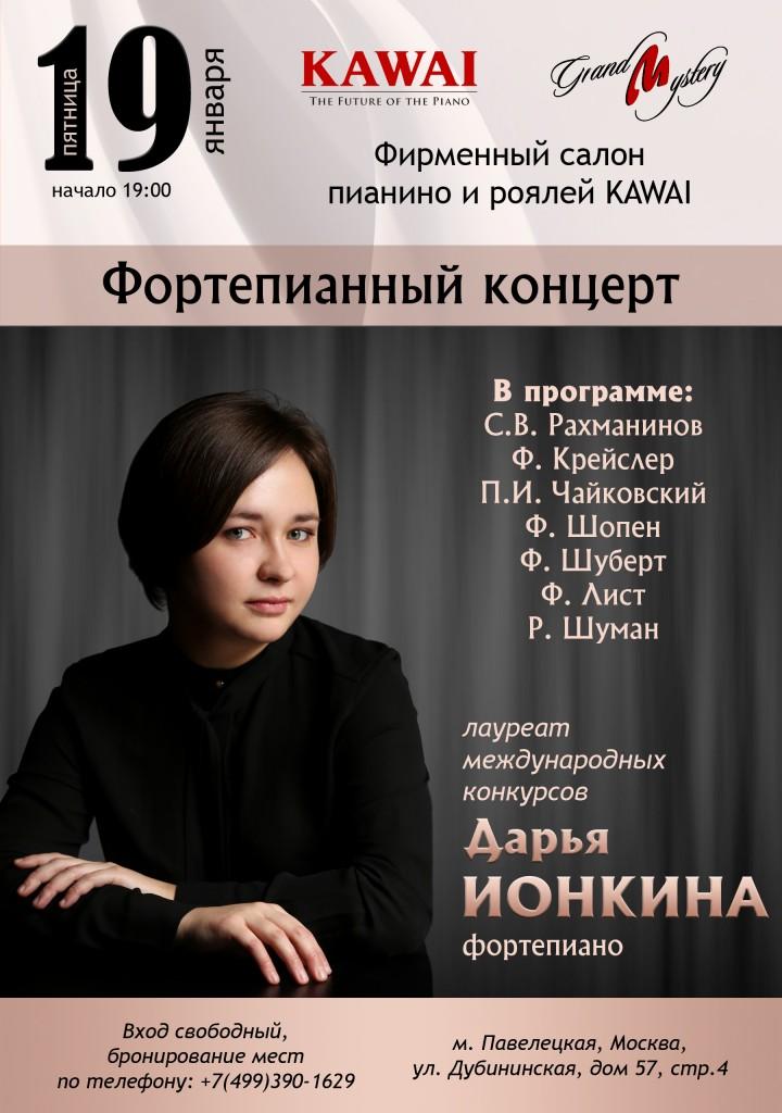 Фортепианный концерт Дарьи Ионкиной