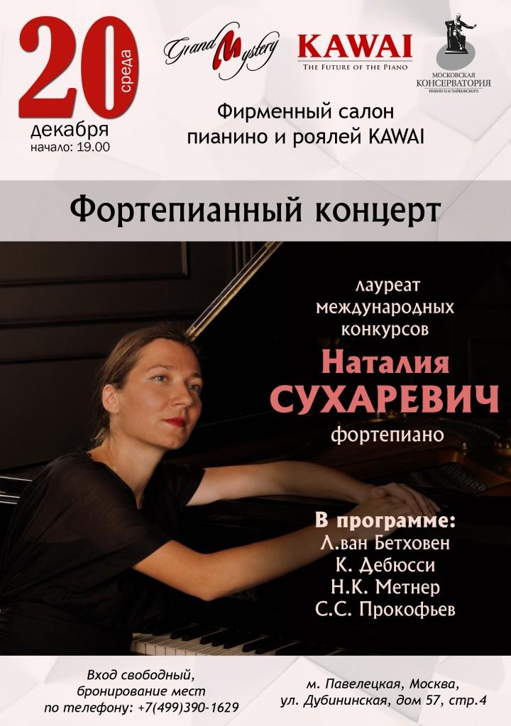 Фортепианный концерт Натальи Сухаревич