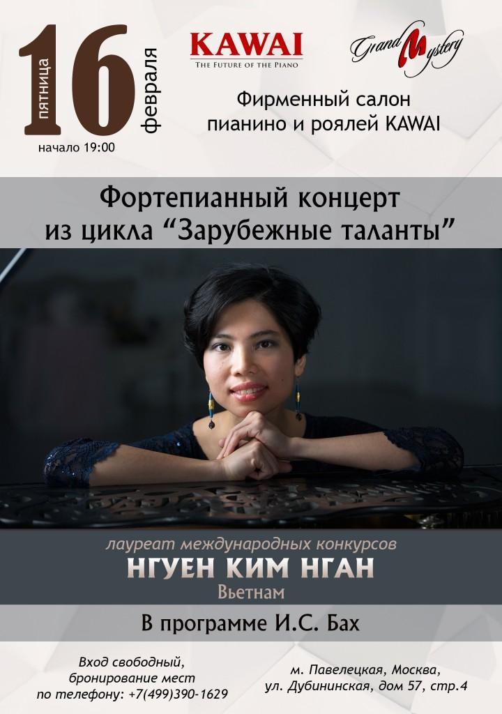 Концерт из цикла «Зарубежные таланты», выступает Нгуен Ким Нган (Вьетнам)