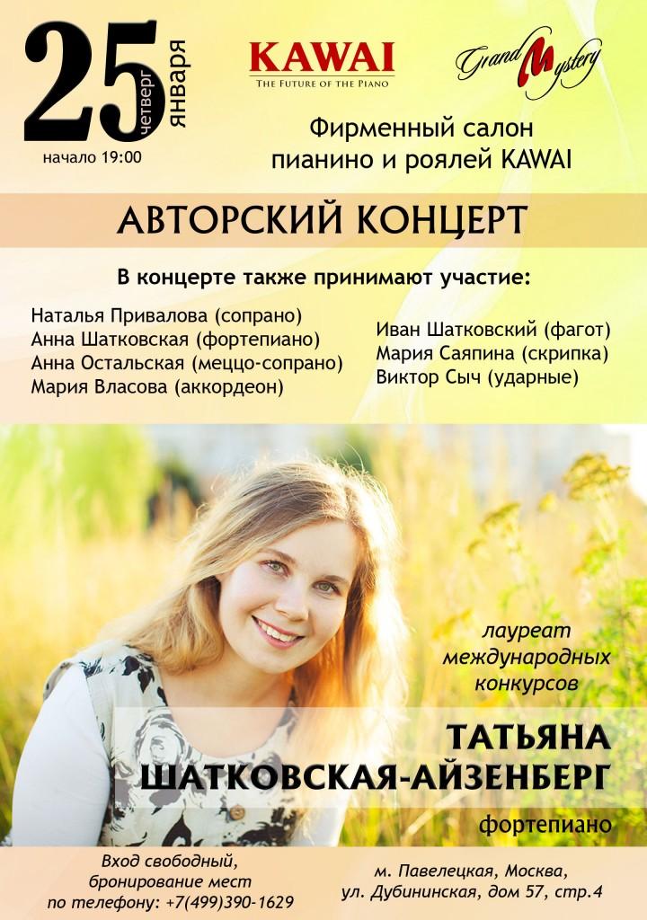 Авторский концерт Татьяны Шатковской-Айзенберг