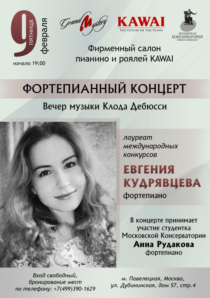 Фортепианный концерт Евгении Кудрявцевой