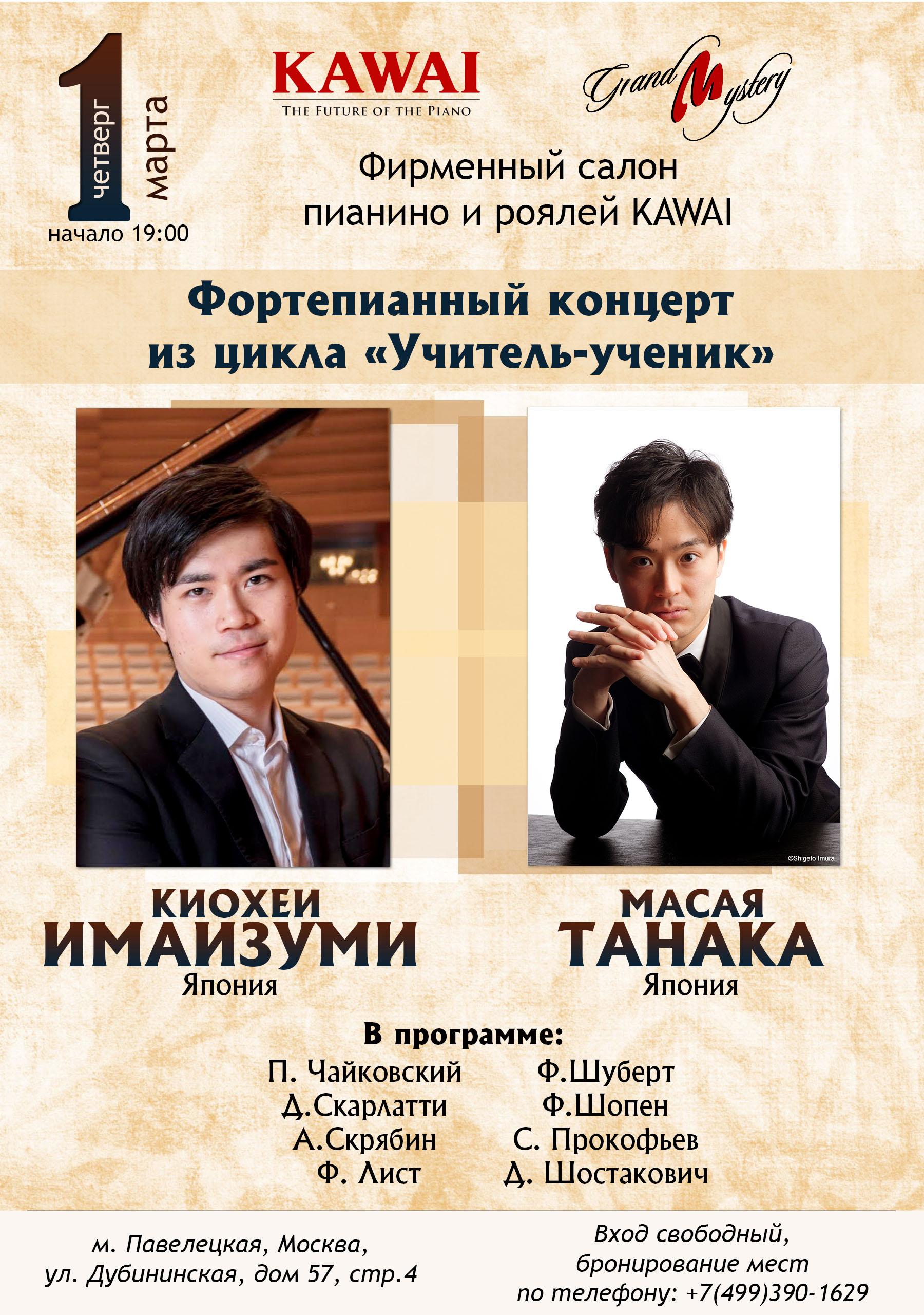 Фортепианный концерт «Учитель и ученик»