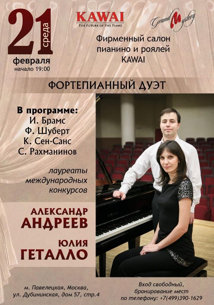Фортепианный дуэт Юлии Геталло и Александра Андреева