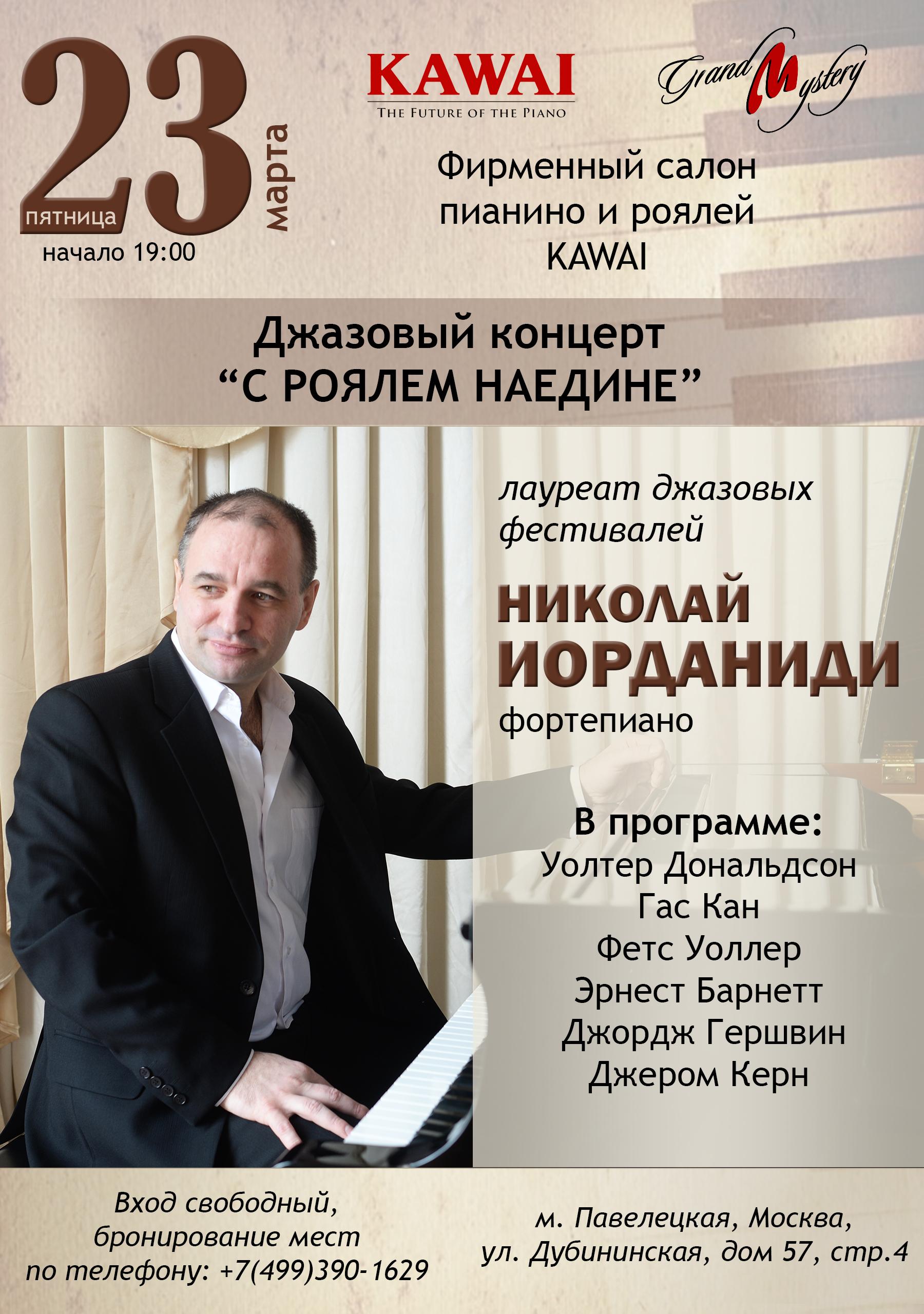 Николай Иорданиди - с роялем наедине