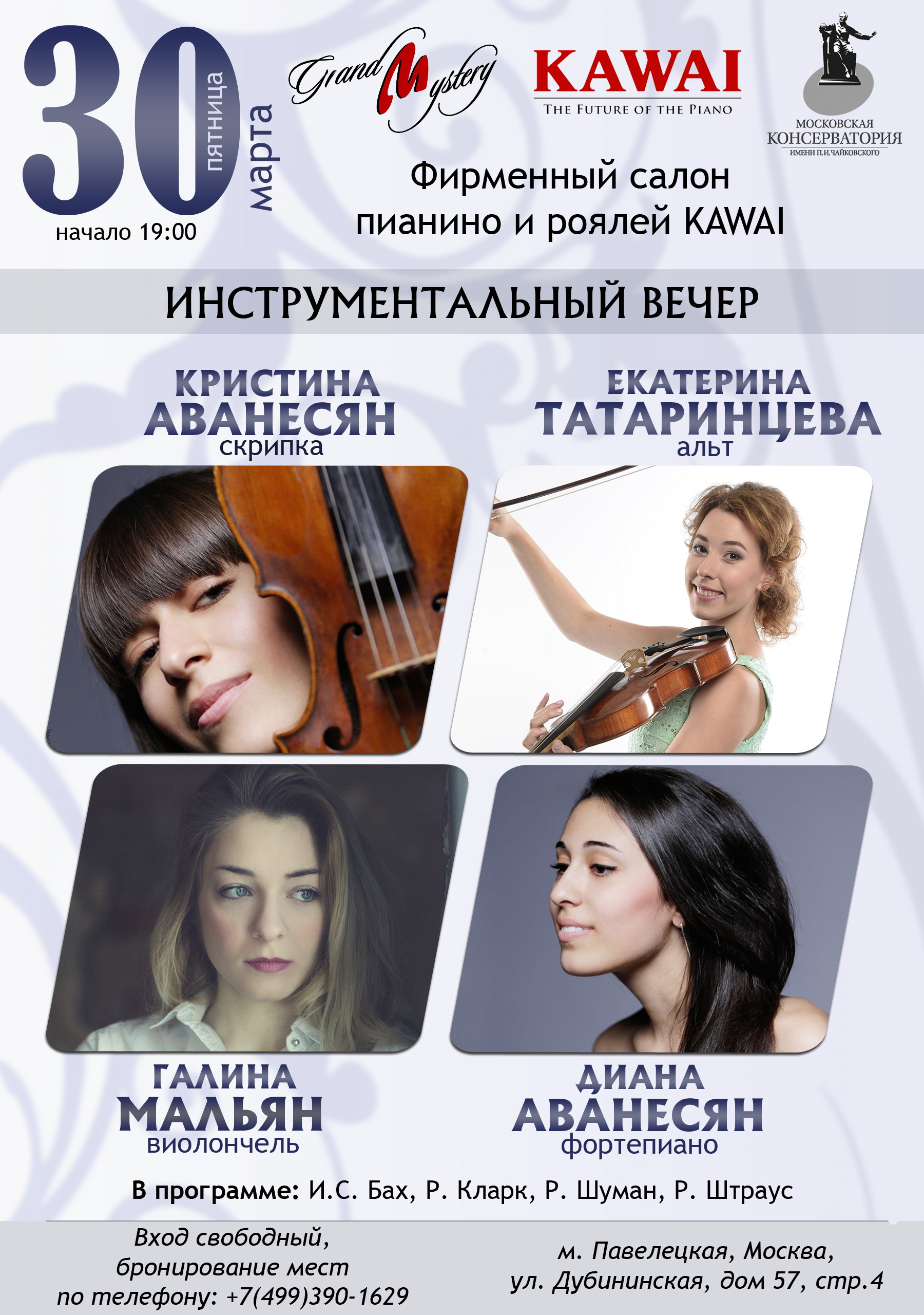 Инструментальный концерт