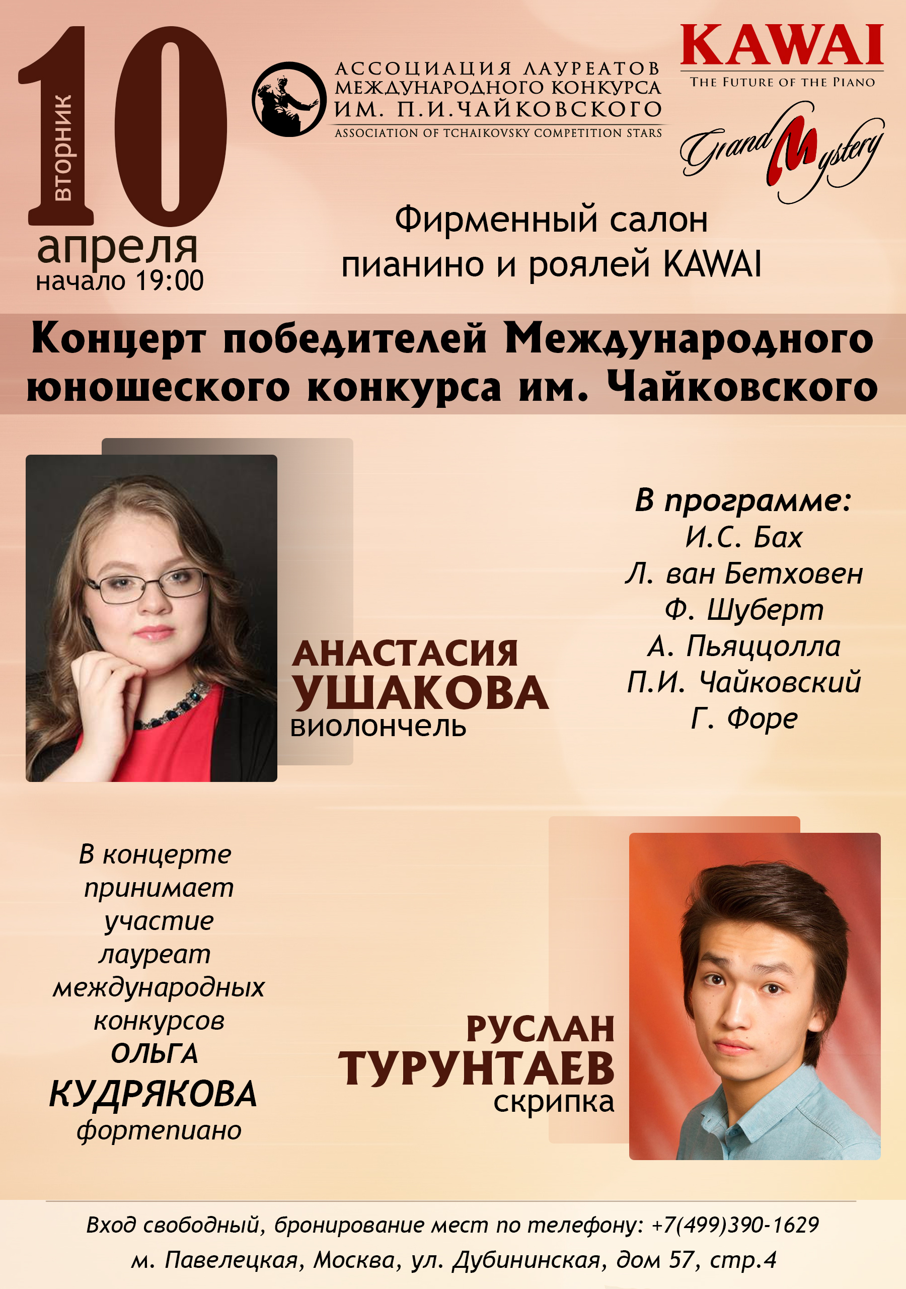 Концерт победителей Международного юношеского конкурса им. Чайковского