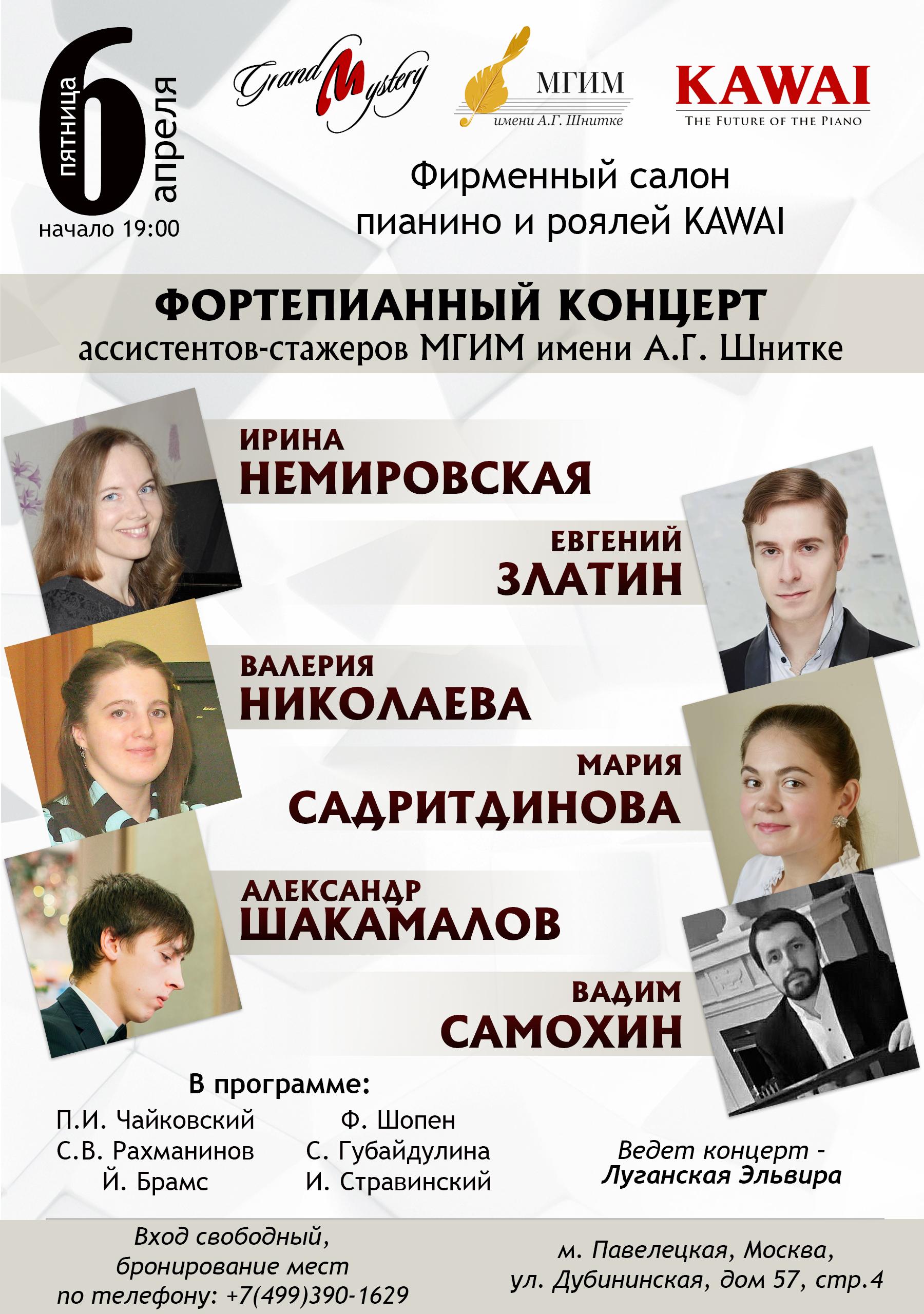 Фортепианный концерт ассистентов-стажеров МГИМ им. Шнитке