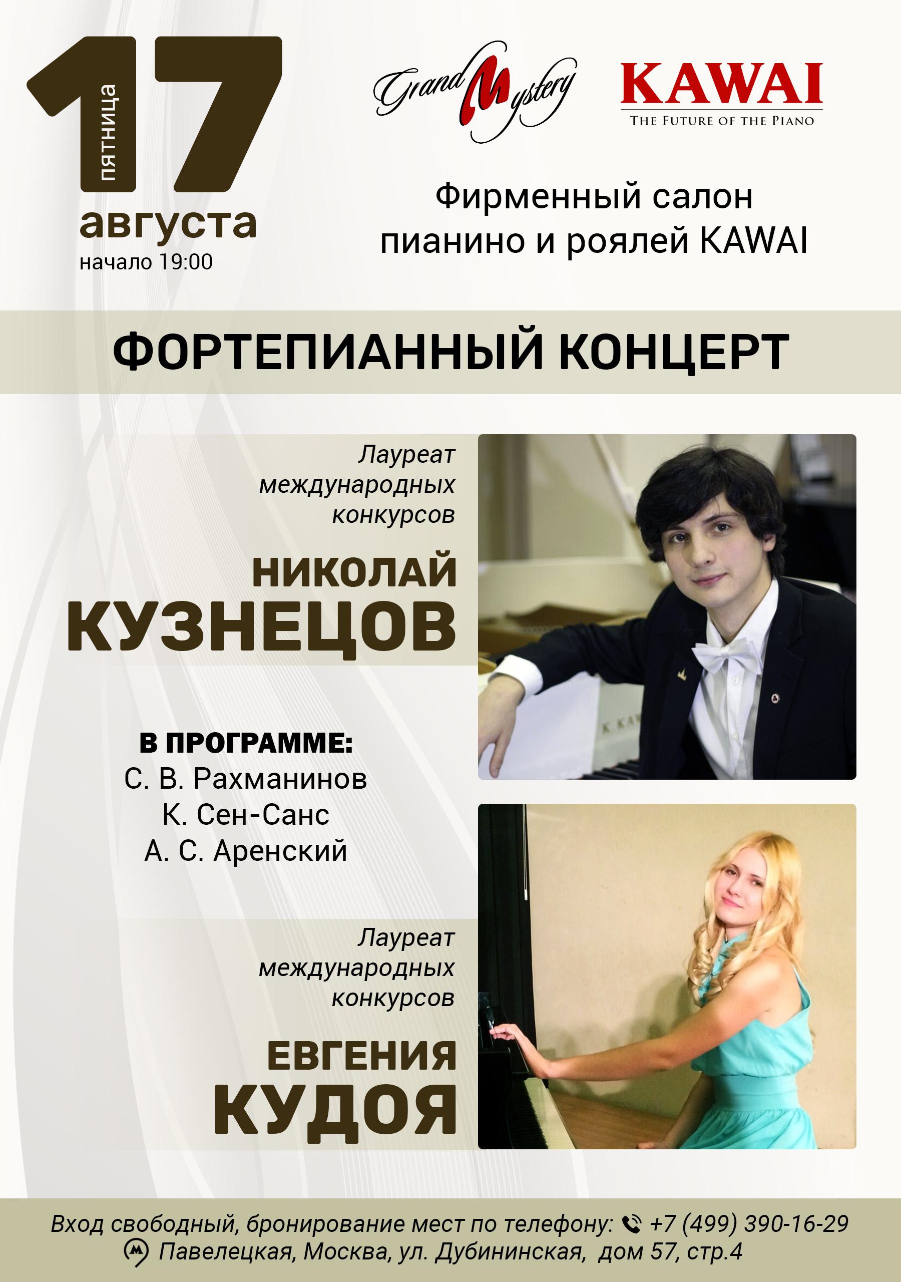 Концерт Николая Кузнецова и Евгении Кудоя
