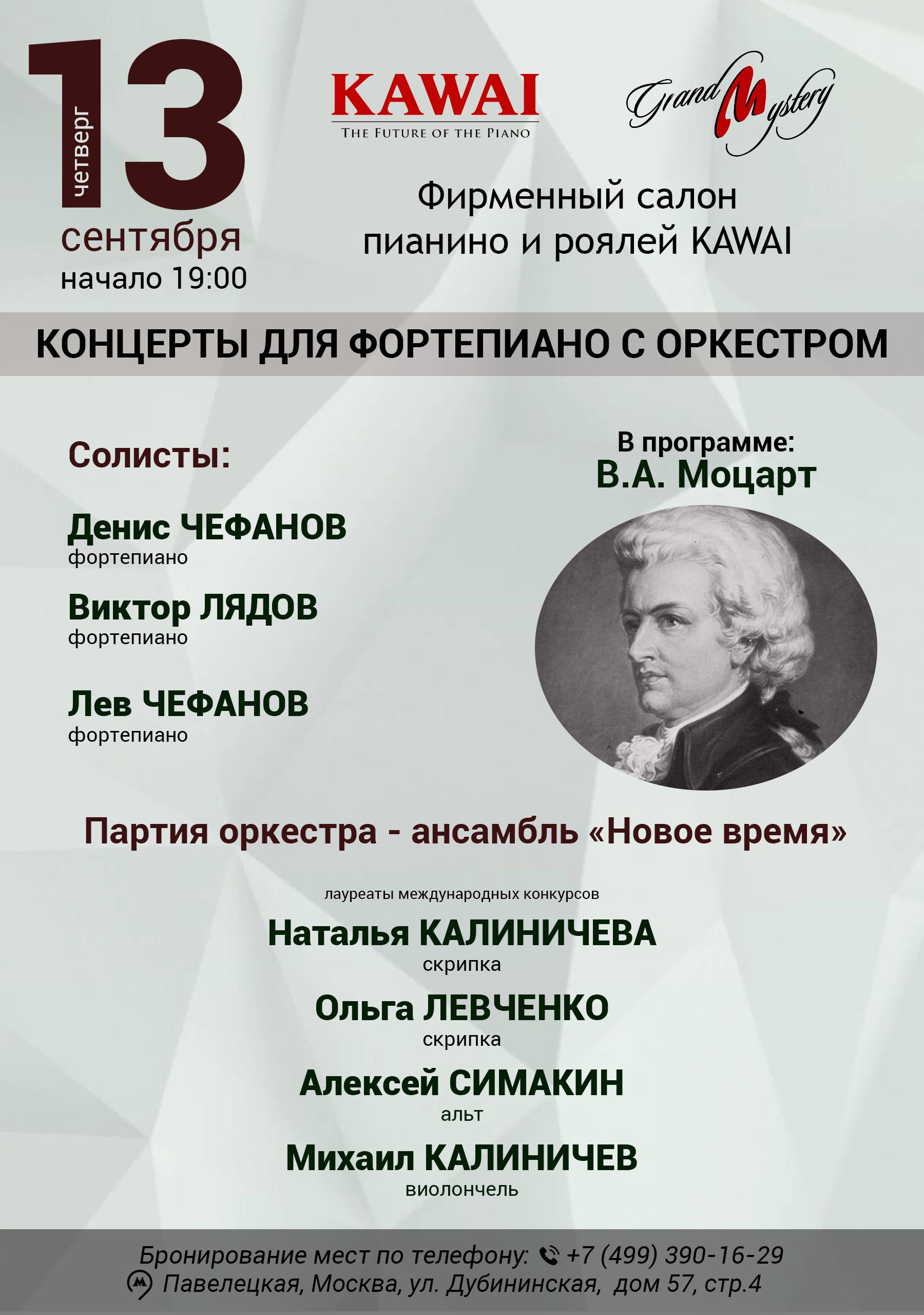 В.А. Моцарт - Концерты для фортепиано с оркестром