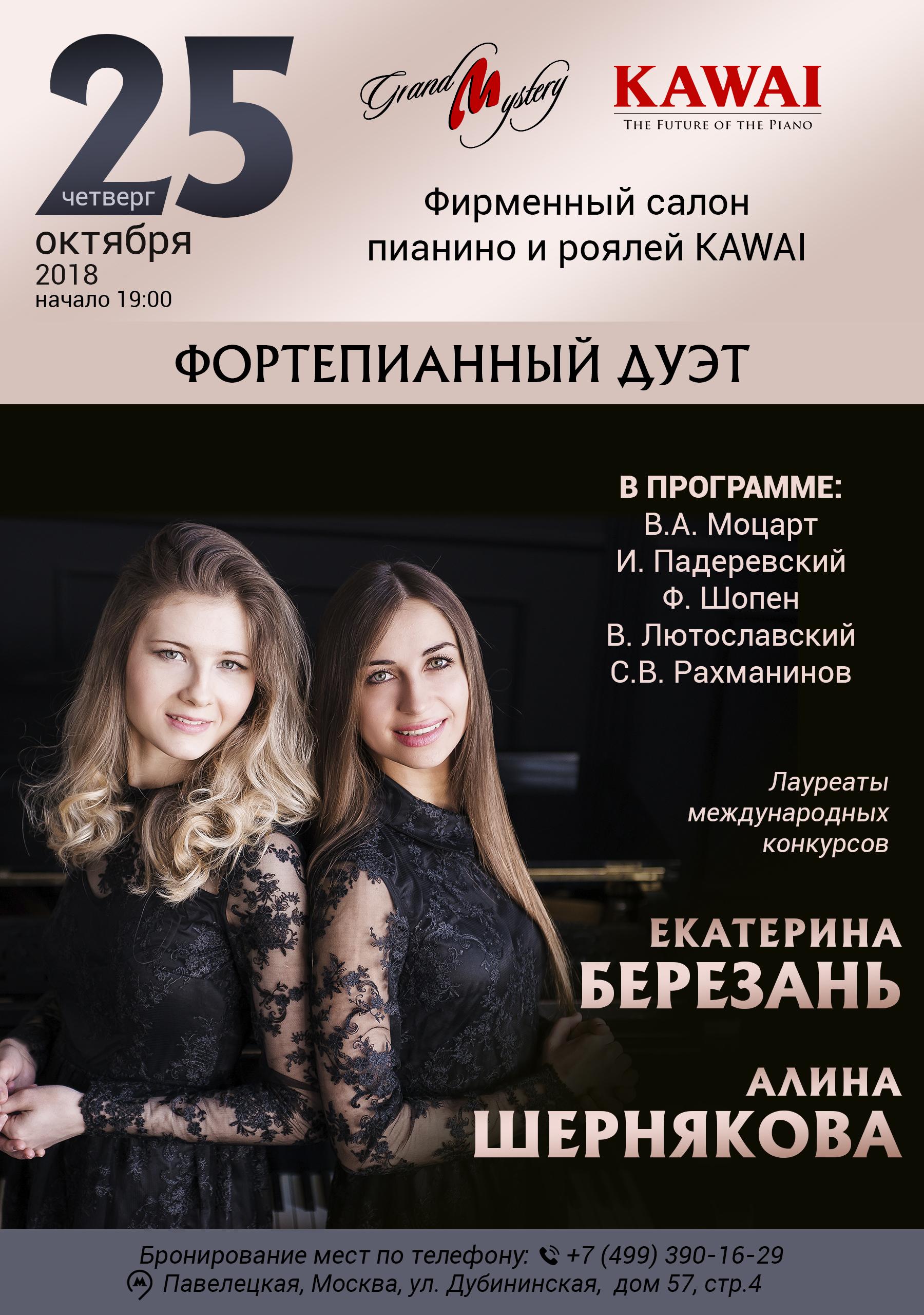 Концерт Алины Шерняковой и Екатерины Березань