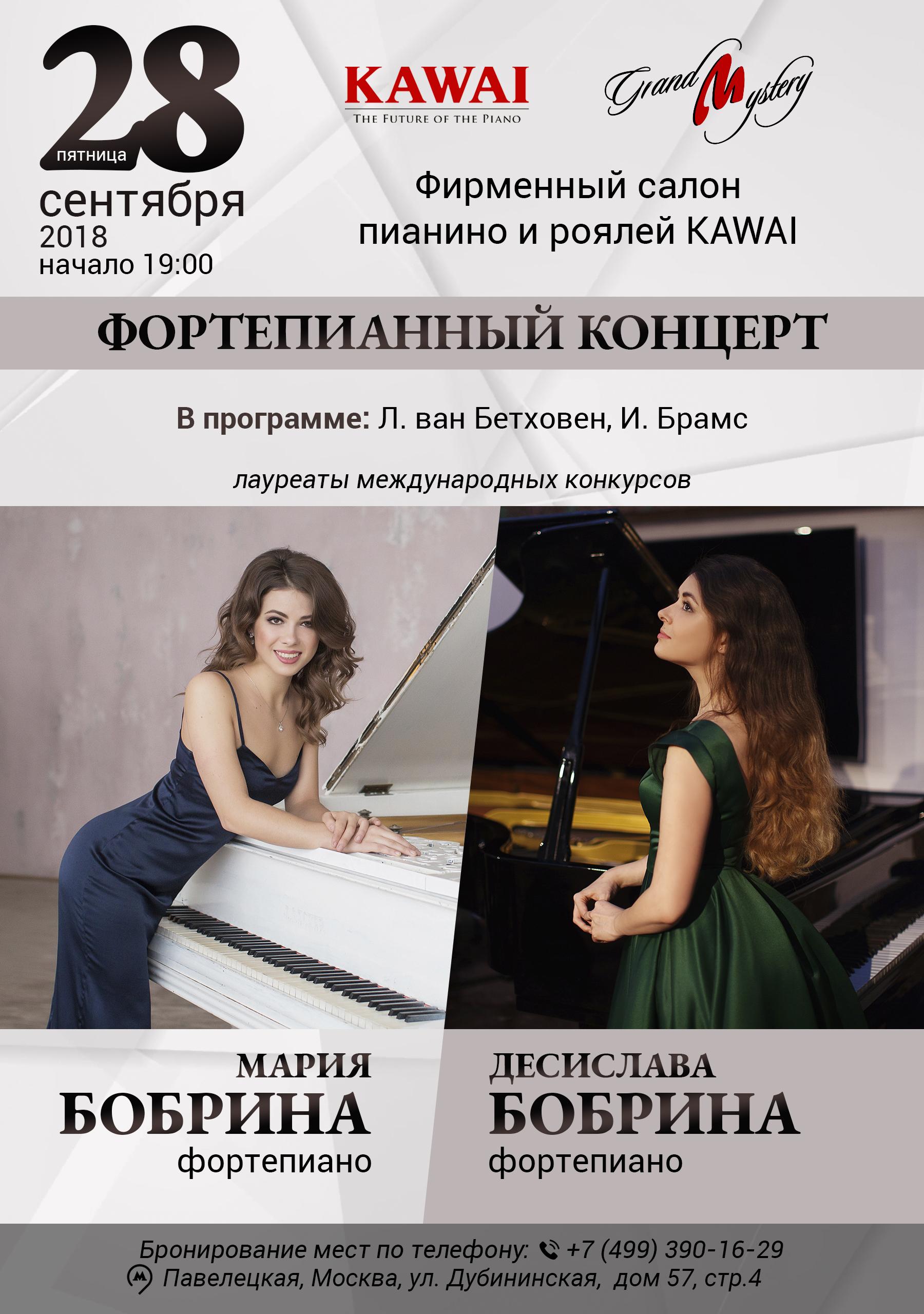 Фортепианный вечер Десиславы и Марии Бобриных