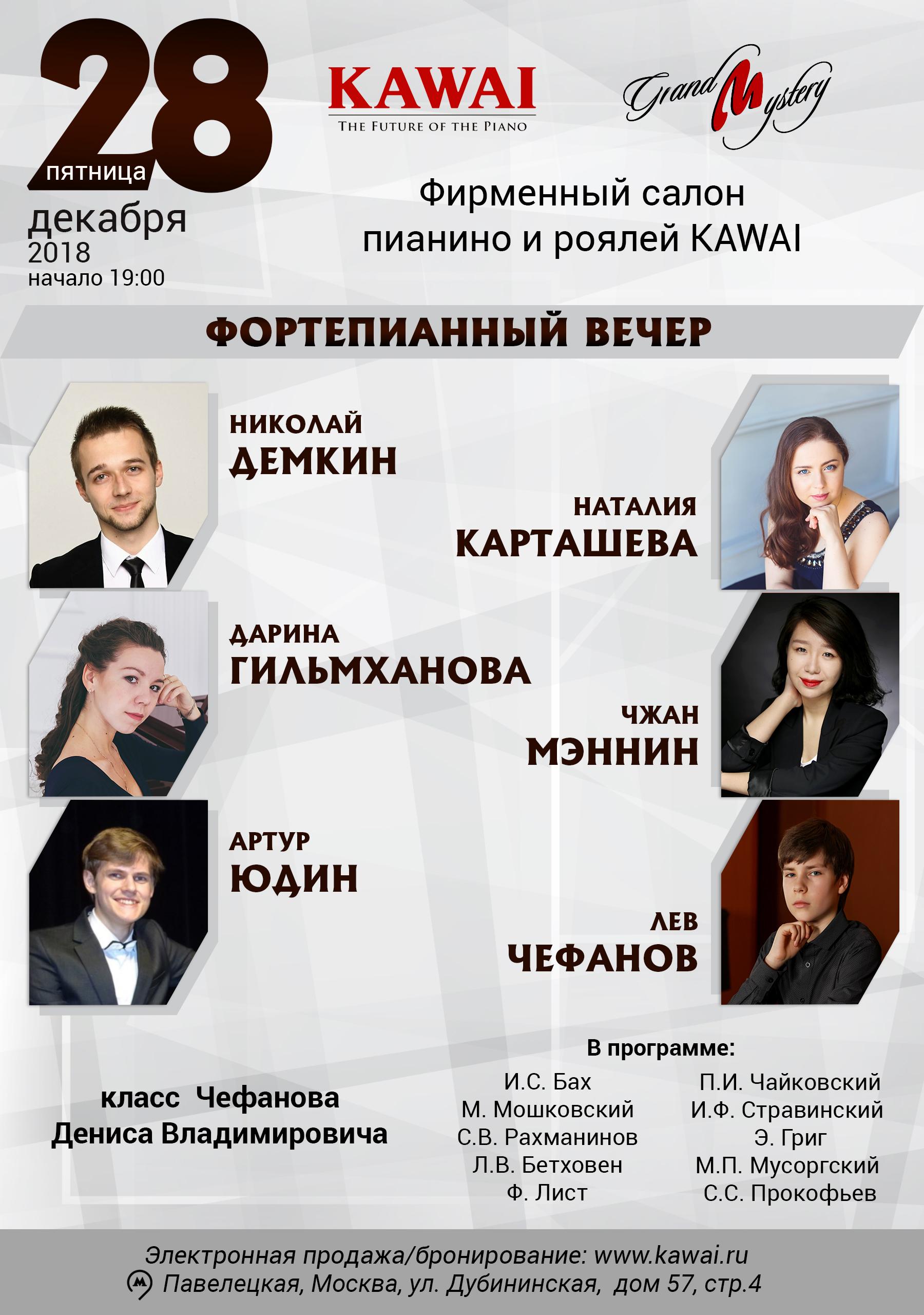 Концерт студентов класса Д.В. Чефанова