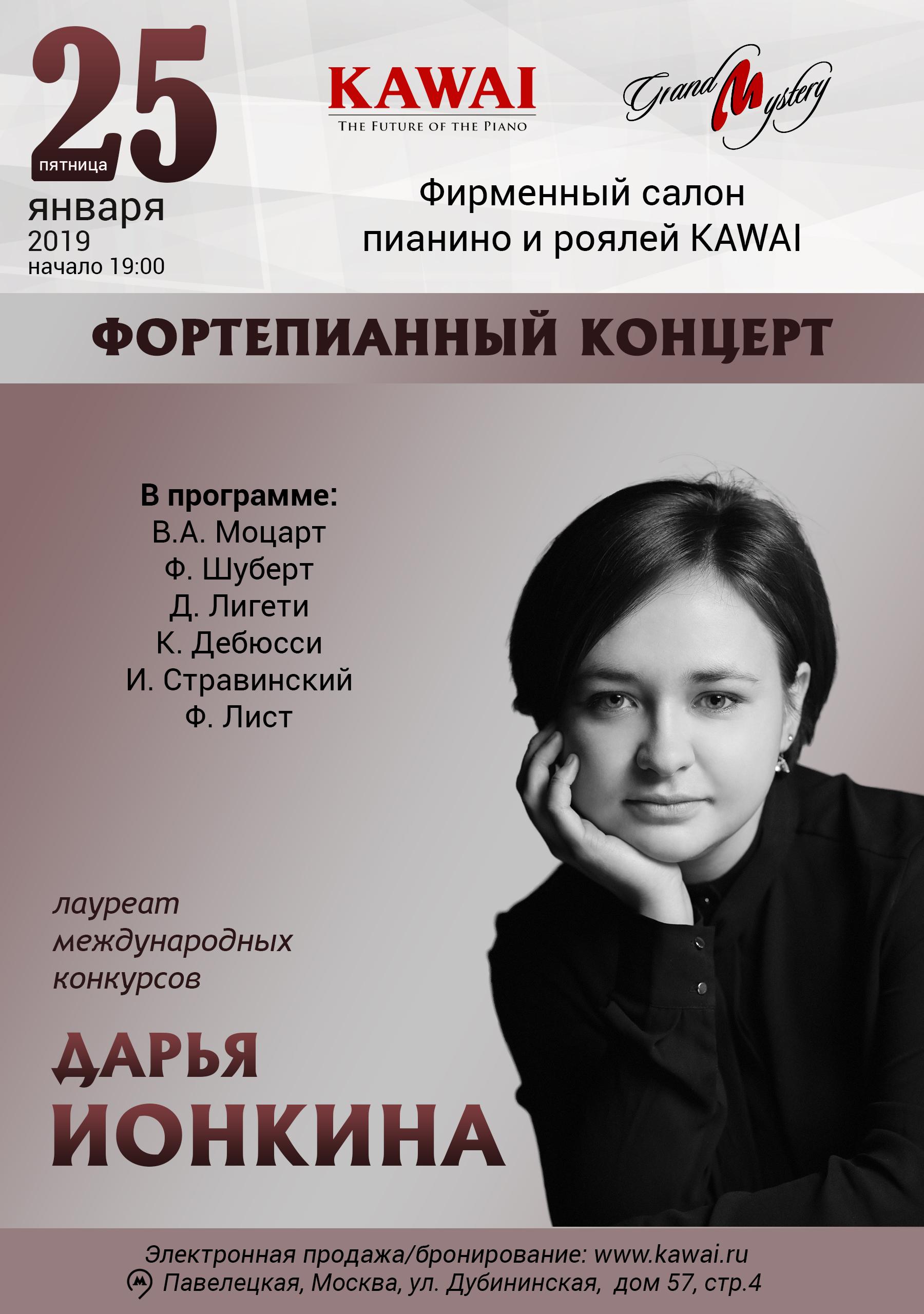 Концерт класса доцента Лядова В.И.