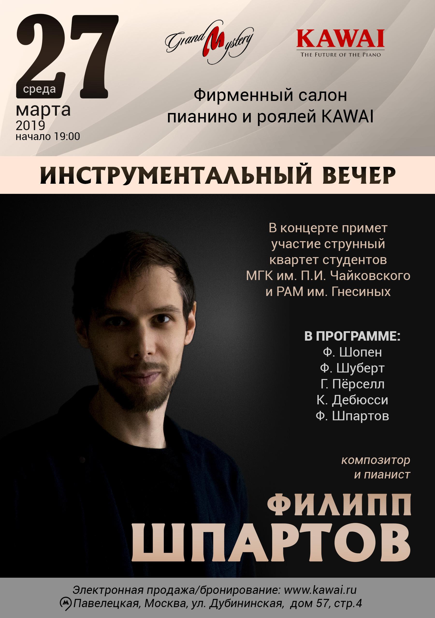 Концерт пианиста и композитора Филиппа Шпартова