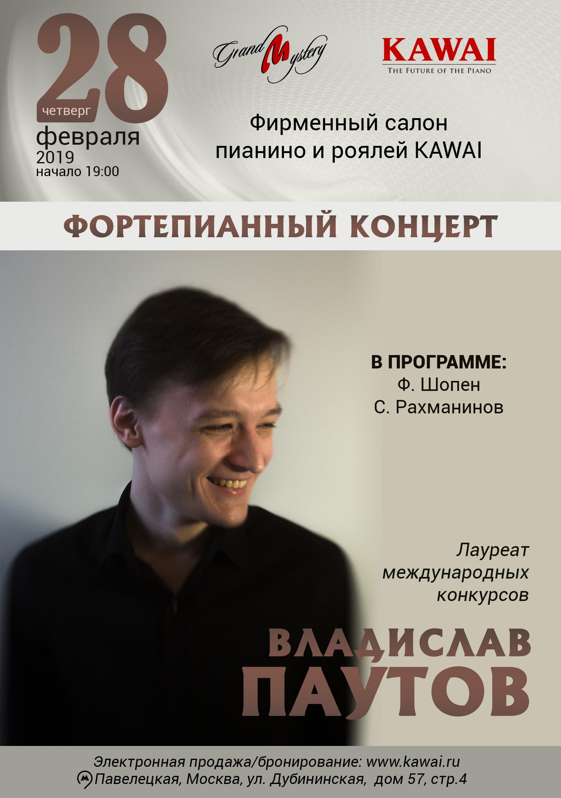Фортепианный вечер Дианы Васильевой