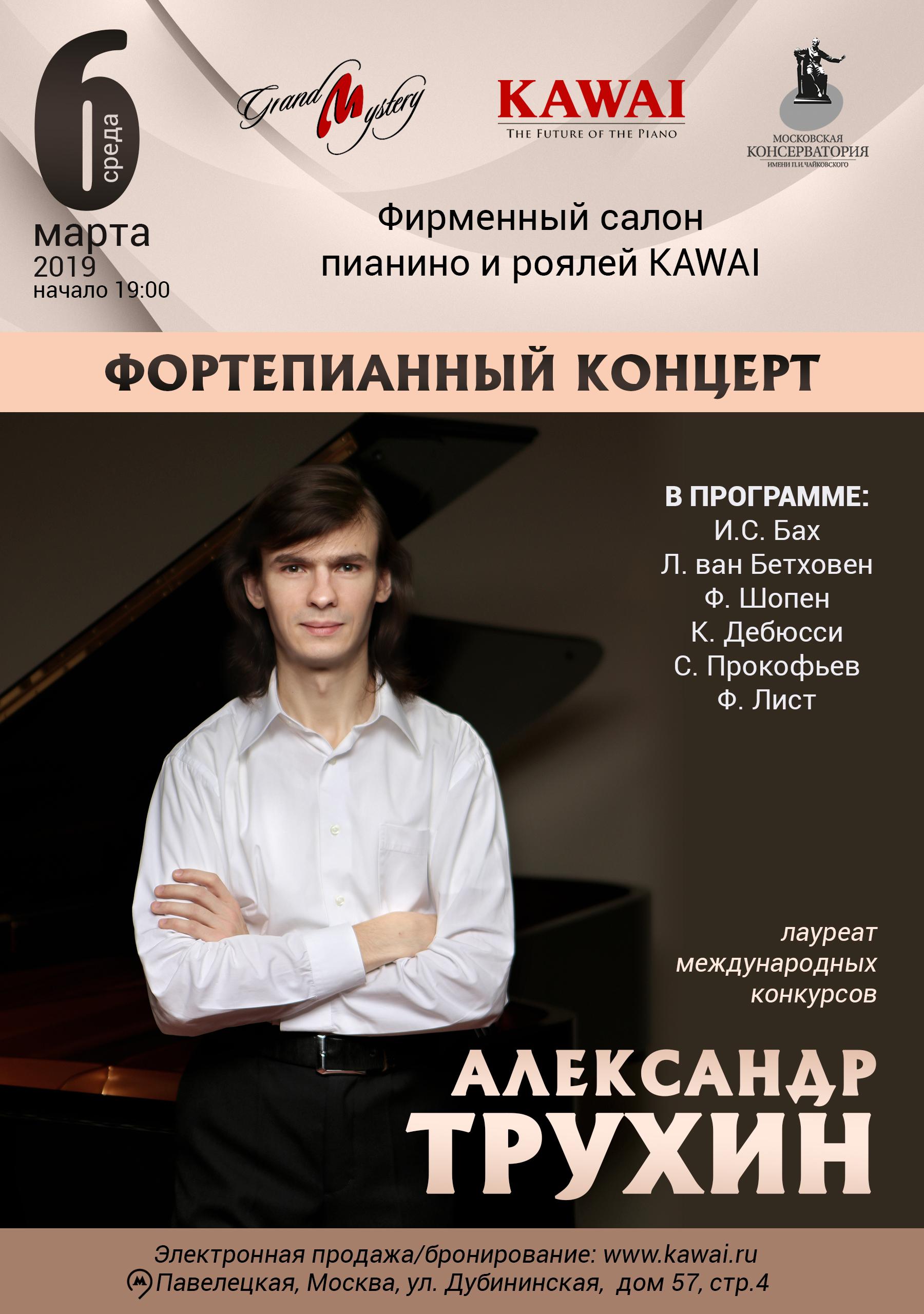 Фортепианный концерт Александра Трухина
