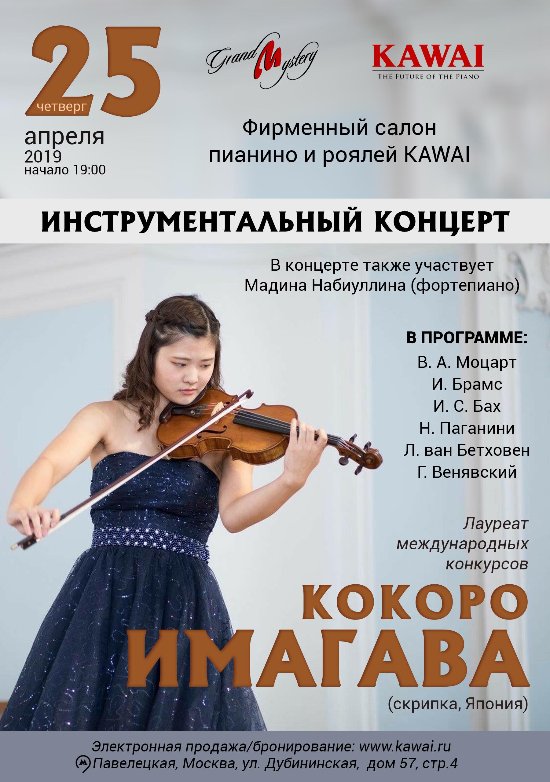 Инструментальный концерт Кокоро Имагавы (Япония)