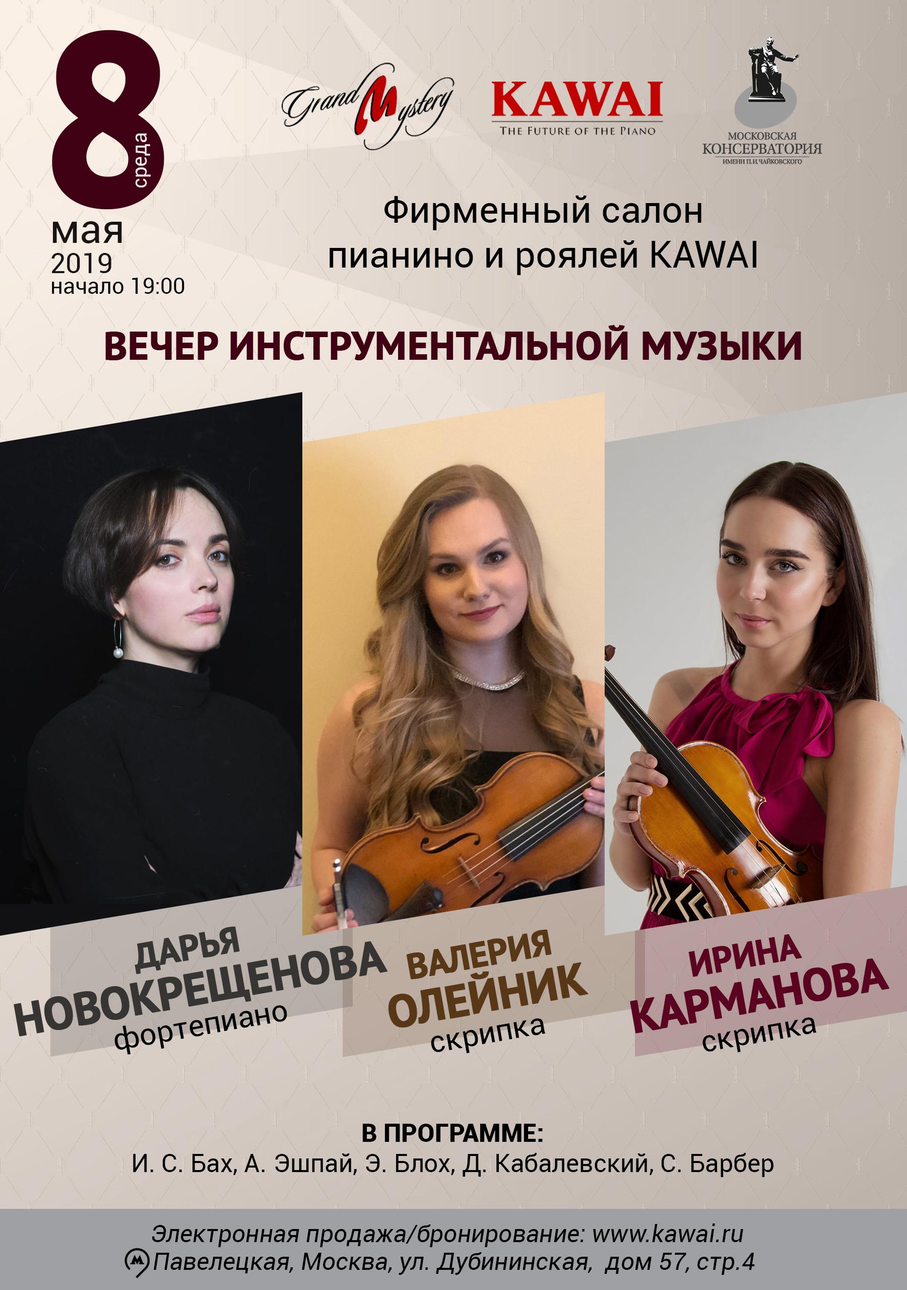 Концерт «Грани фортепианного искусства»