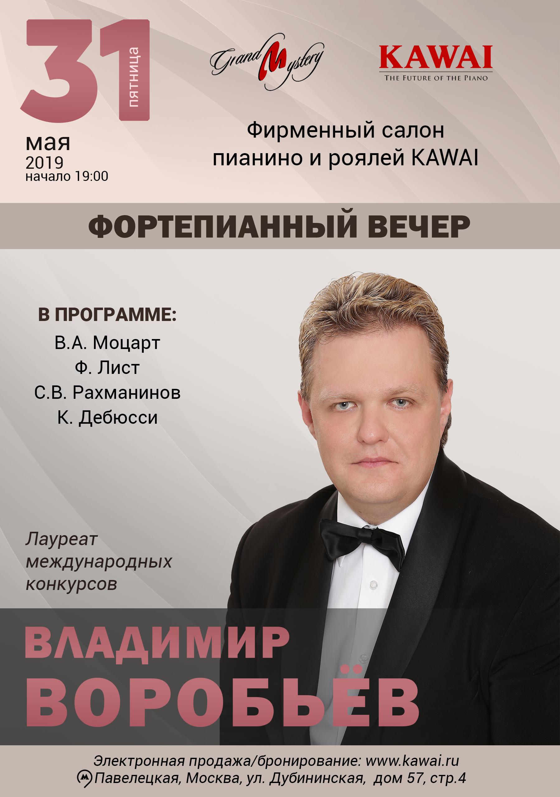 Фортепианный вечер Владимира Воробьёва