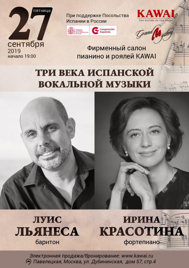 Вечер испанской музыки с Луисом Льянесой и Ириной Красотиной