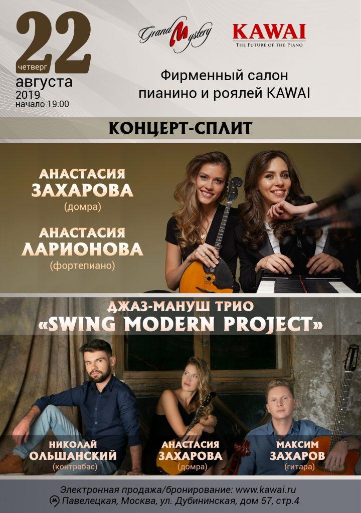 Инструментальный вечер Анастасии Ларионовой и трио
