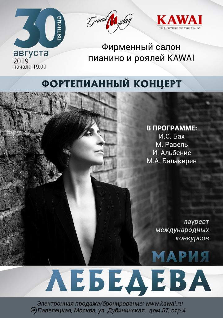 Мария Лебедева - фортепианный концерт
