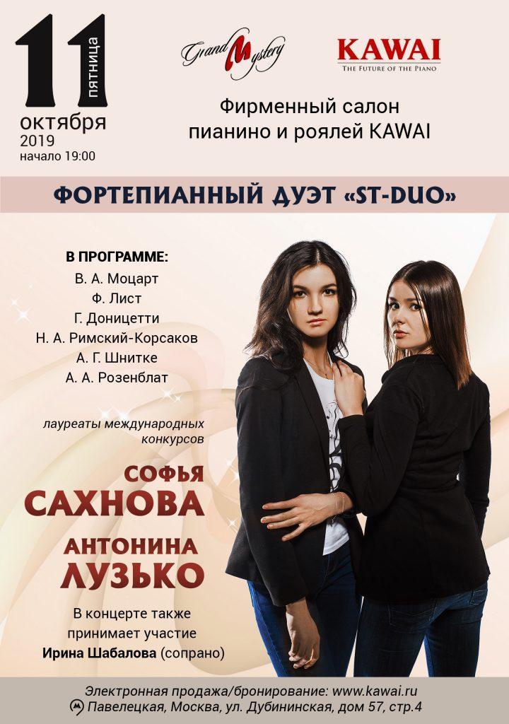 Концерт дуэта ST-duo и Ирины Шабаловой