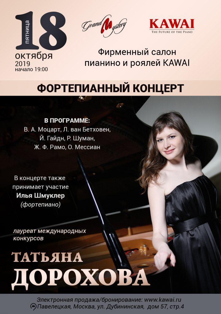 Концерт фортепианной музыки с Татьяной Дороховой