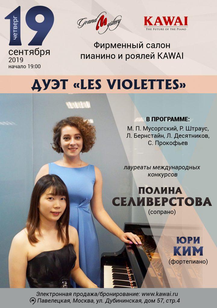 Дуэт Les Violettes - Юри Ким (фортепиано) и Полина Селиверстова (сопрано)