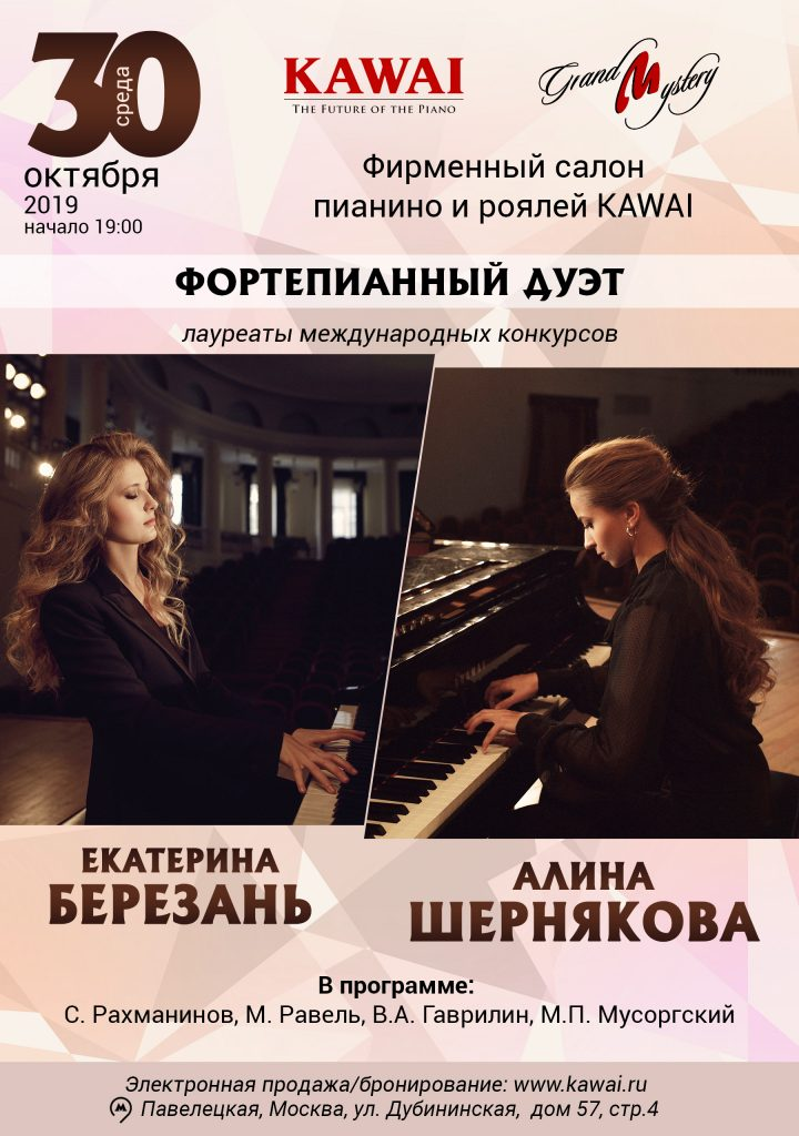 Концерт фортепианного дуэта Алины Шерняковой и Екатерины Березань