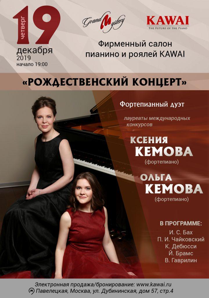 Дуэт сестер Кемовых. Рождественский концерт