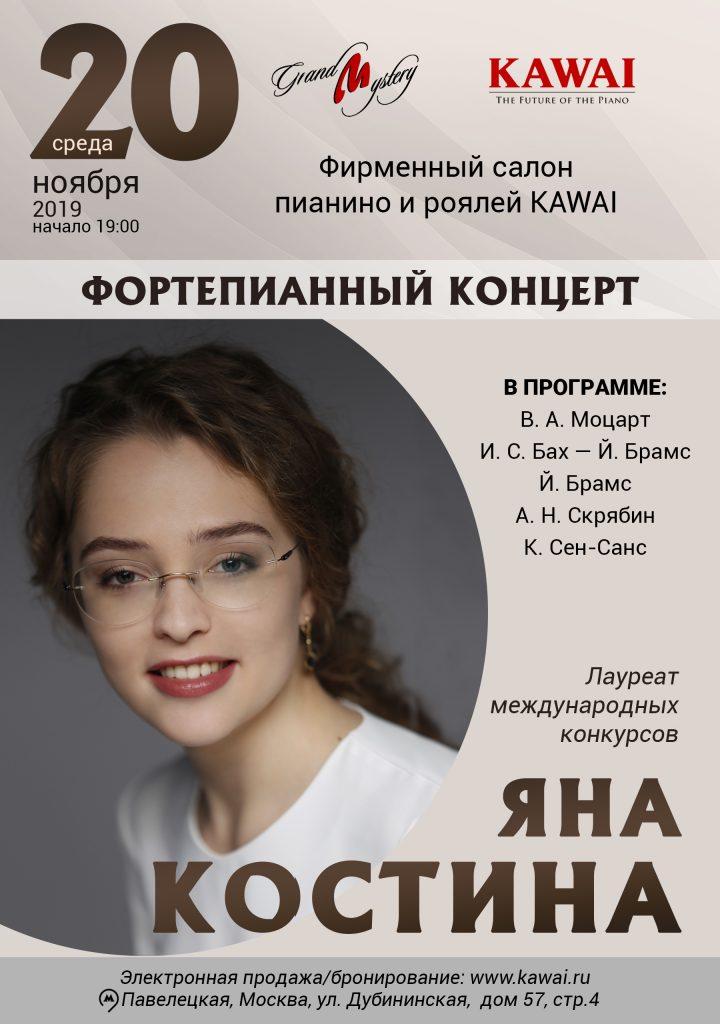 Яна Костина. Фортепианный концерт