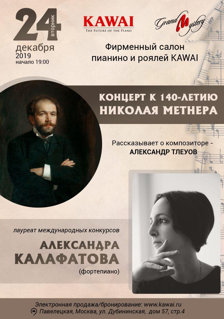 Концерт к 140-летию Николая Метнера