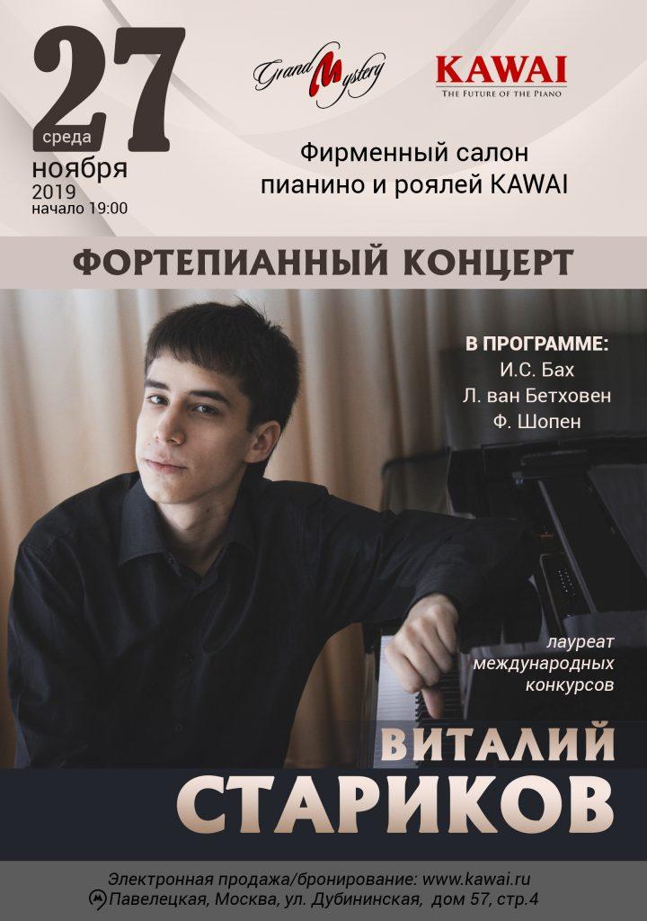 Виталий Стариков. Фортепианный концерт