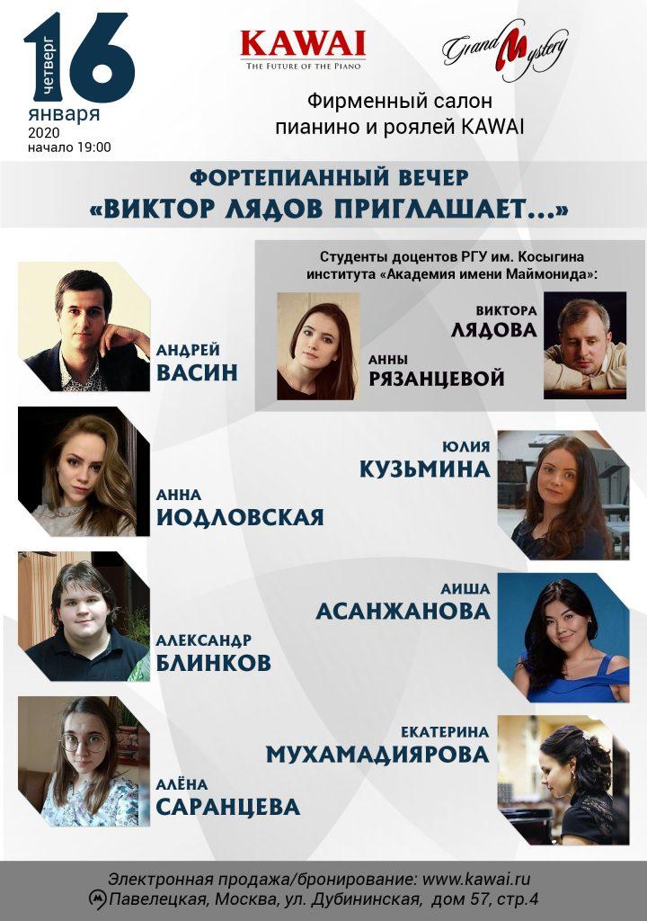 Фортепианный концерт «Виктор Лядов приглашает»